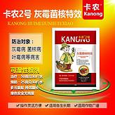 卡农2号  灰霉病特效药 菌核病叶霉病特效药 强力内吸杀菌