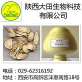 黄芩苷85% 黄芩甙 黄芩提取物 厂家直销