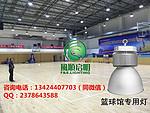 室内篮球场一般用什么样的灯 用多少灯具 风顺照明