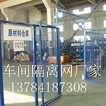 定制车间围网 车间围栏 也叫车间护栏网 隔离网现货生产厂家