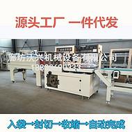 BF-550菜板包装机 透明膜热收缩包装机厂家