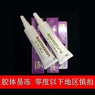有行FC2粘贴假睫毛胶水白色防过敏透明胶供应