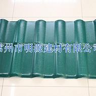 供应合成树脂瓦 品质好 价格优 厂家直销 使用寿命可达30年