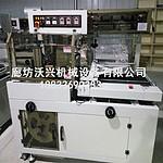 批发线缆薄膜包装机 二合一热收缩包装机价格