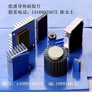 优质高导热硅胶片,厂家直销供应,各种高导热材料