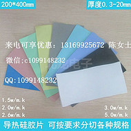 优质高导热硅胶片,绝缘高效散热硅胶片NTA-GR103