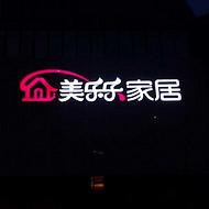 晋江广告制作,发光字,吸塑字,灯箱字,迷你发光字等