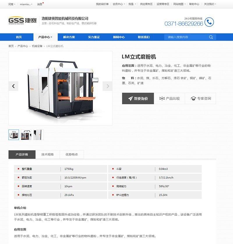云站-产品中心  产品详情