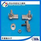 SLA双面可卸连接件SLB塔内件紧固件卡子浮阀垫片连接件