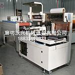 闪电发货 纸盒L型封切收缩机 自动膜包机