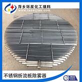 不锈钢折流板除雾器捕雾器焦化厂用捕雾器生产厂家