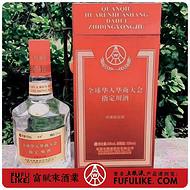 五粮液全球华人华商大会指定用酒52度500毫升浓香型白酒