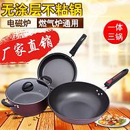 新款厨房用品三件套蒸锅炒锅平底煎锅促销礼品定制锅具百货批发