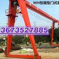 航吊起重机/行吊龙门吊设计制造厂家