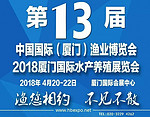 2018第十三届厦门渔业展