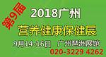 2018第九届广州保健家当展览会
