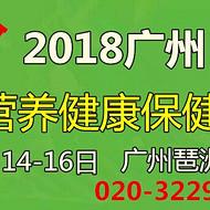 2018第九届广州保健产业展览会