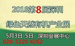 2018深圳绿色天然有机大米及农产品展
