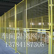 车间护栏网 仓库围挡网厂家现货价格 2米/3米