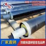 热力保温管道    钢套钢保温管道  聚氨酯保温管道