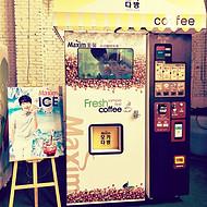 自动售货机  咖啡自动贩售机  石家庄咖啡自动售货机