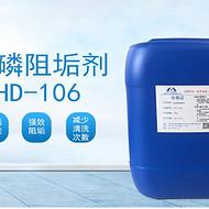 江阴华东污水处理药剂之无磷阻垢剂HD-106