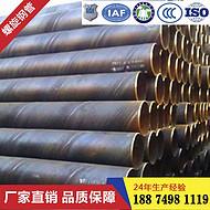 湖南厂家现货批发 水处理用厚壁螺旋钢管