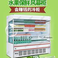 大型超市冷链啤酒饮料冷藏水果蔬菜保鲜风幕柜