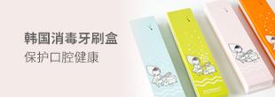 韩国原产SOYU便携紫外线牙刷消毒器消毒盒卡通人物1个装 蓝色