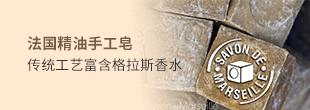 法国原产FOUFOUR植物精油手工皂马赛皂天然洗脸皂香皂樱花 樱花