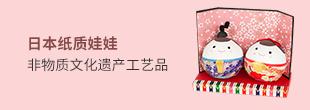 日本原产Ishikawa 美浓和纸 纸质玩偶 情侣娃娃