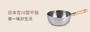 日本原产YOSHIKAWA吉川雪平锅不锈钢木柄汤锅20cm
