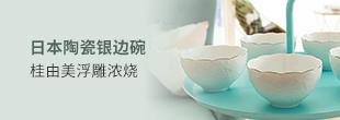 日本原产AITO桂由美浮雕美浓烧陶瓷银边碗葡萄刻花5件套