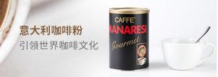意大利原产MANARESI曼纳瑞斯gran bar优选咖啡粉