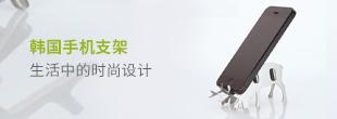 韩国原产JoosepinoAntler不锈钢手机支架DIY支架麋鹿造型
