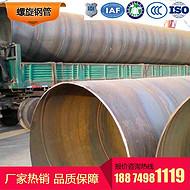 岳阳厂家现货直销820*12 污水处理用螺旋焊接钢管