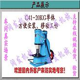 C41-20kg单体式小型打铁空气锤 构造简朴 操纵轻易