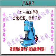 C41-20kg单体式小型打铁空气锤 结构简单 操作方便