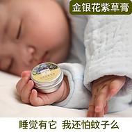 思童金银花紫草膏防蚊虫止痒膏婴儿淹脖子宝宝植物配方更安全