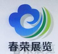 广州春荣贸易有限公司