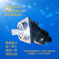 力度克leduc M63高速斜轴式7柱塞打桩机用液压马达