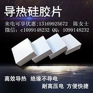 生产厂家优质导热硅胶片矽胶片,厚度1.0mm,导热系数1.8