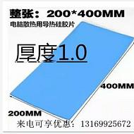 生产厂家优质导热硅胶片矽胶片,厚度1.0mm,导热系数4.0