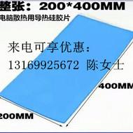 厂家优质导热硅胶片1.0厚200mm*400mm软性散热片