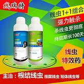 云南20%线瑞特噻唑膦水乳剂 根结线虫特效药 杀线彻底