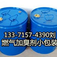 进口天然气加臭剂四氢噻吩价格 燃气加臭剂四氢噻吩厂家