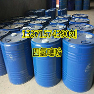 山东四氢噻吩生产厂家 齐鲁石化燃气加臭剂四氢噻吩供应商