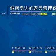 上海地區真正適合家具廠的生產erp軟件三蟻家具erp