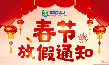 世界工厂网2018年春节放假通知