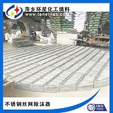 一种丝网式除雾器HG/T21618-1998丝网除沫器执行标准